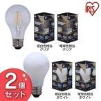 ショッピングLED LEDフィラメント電球 LED 電球 照明 電気 E26 60W相当 LDA7N-G/D・LDA7L-G/D 2個セット アイリスオーヤマ