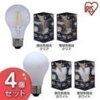 ショッピングled電球 LEDフィラメント電球 LED 電球 照明 電気 E26 60W相当 LDA7N-G/D・LDA7L-G/D 4個セット アイリスオーヤマ