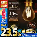 ショッピングLED LED電球 フィラメント 電球 LED 照明 電気 E26 40W相当 LDA4N-G・LDA4L-G 2個セット アイリスオーヤマ