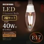 ショッピングLED LED電球 E17 シャンデリア フィラメント 25W相当 広配光 2個セット昼白色 電球色 おしゃれ 照明器具 天井 アイリスオーヤマ