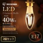 ショッピングLED LED電球 E17 シャンデリア フィラメント 40W相当 広配光 2個セット昼白色 電球色 おしゃれ 照明器具 天井 アイリスオーヤマ