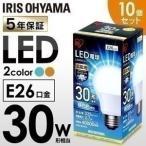 ショッピングLED電球 LED電球 E26 30W 10個セット 電球 led 省エネ 節電 広配光 メーカー5年保証 アイリスオーヤマ LDA3N-G-3T42P LDA3L-G-3T42P (AS)