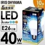LED電球 E26 40W 10個セット 電球 led 省エネ 節電 広配光 メーカー5年保証 アイリスオーヤマ LDA4D-G-4T4の画像