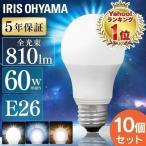 ショッピングled電球 LED電球 E26 60W 10個セット 電球 LED 省エネ 省エネ 節電 広配光 メーカー5年保証 アイリスオーヤマ LDA7D-G-6T4・LDA7N-G-6T4・LDA8L-G-6T4 (AS)