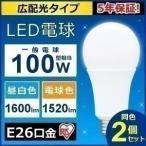 ショッピングled電球 LED電球 E26 広配光タイプ 100形相当 LDA13D-G-10T4・LDA14N-G-10T4・LDA15L-G-10T4 アイリスオーヤマ 2個セット