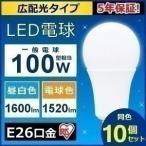 ショッピングled電球 LED電球 E26 広配光タイプ 100形相当 LDA13D-G-10T4・LDA14N-G-10T4・LDA15L-G-10T4 アイリスオーヤマ 10個セット