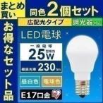 ショッピングled電球 LED電球 E17 広配光 調光器対応 25W形相当 (2個セット) アイリスオーヤマ