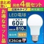 ショッピングLED LED電球 調光器対応 E26 60W 810lm 広配光タイプ LDA9N-G-E26 D-6V2・LDA9L-G-E26 D-6V2 4個セット アイリスオーヤマ