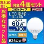 ショッピングLED LED電球 E26 ボール球 60W LDG7N-G-6V3・LDG7L-G-6V3 4個セット アイリスオーヤマ