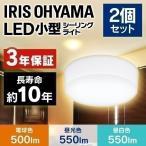 ショッピング小型 シーリングライト 小型 LED 2個セット 小型シーリングライト 40W相当以上 500lm 550lm トイレ 廊下 物置 電気 メーカー3年保証 アイリスオーヤマ (AS)