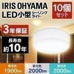 ショッピングライト シーリングライト LED 小型 10個セット天井 照明 器具 1900lm 2000lm 昼白色 電球色 昼光色 アイリスオーヤマ (あすつく)