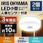 シーリングライト LED 小型 2個セット 天井 照明 器具 人感センサー付 SCL5LMS-HL・SCL5NMS-HL・SCL5DMS-HL アイリスオーヤマ