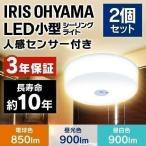 ショッピングライト シーリングライト LED 小型 2個セット 天井 照明 器具 人感センサー付 SCL9LMS-HL・SCL9NMS-HL・SCL9DMS-HL アイリスオーヤマ
