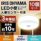 ショッピングライト シーリングライト LED 小型 10個セット天井 照明 器具 人感センサー付 SCL9LMS-HL・SCL9NMS-HL・SCL9DMS-HL アイリスオーヤマ