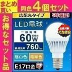 ショッピングLED LED電球 E17 60W相当 760lm 広配光タイプ LDA7N-G-E17-6T5・LDA8L-G-E17-6T5 4個セット アイリスオーヤマ