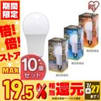 ショッピングled電球 LED電球 E26 全方向 100形相当 LDA14D-G/W-10T4・ LDA14N-G/W-10T4・LDA14L-G/W-10T4 アイリスオーヤマ 10個セット