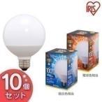 ショッピングled電球 LED電球 E26 ボール球 広配光 100形相当 LDG11N-G-10V5・LDG11L-G-10V5 アイリスオーヤマ 10個セット