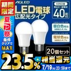 LED電球 E26 40W形相当 電球 led LDA4N-G-4T6-E2P LDA5L-G-4T6-E2P 昼白色 電球色(20個セット) 広配光 AGLED (あすつく)