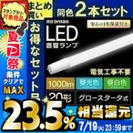 蛍光灯 LED 直管 2本セット LEDランプ 20形 LDG20T・D・9/10E 昼光色 LDG20T・N・9/10E 昼白色 アイリスオーヤマ