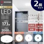 IRIS LED小型シーリングライト SCL20LMS-MCHL