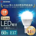 LED電球 E17 60W 4個セット アイリスオーヤマ 60形 昼光色 昼白色 電球色 LDA7D-G-E17-6T62P LDA7N-G-E17-6T62P LDA7L-G-E17-6T62P