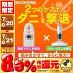 布団乾燥機 アイリスオーヤマ カラリエ 布団クリーナー セット ふとん乾燥機 ふとんクリーナー 新生活 カラリエ タイマー付 FK-C3 IC-FAC2PZ
