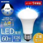 LED電球 E26 60W 2個セット 人感センサー 60形相当 防犯 工事不要 節電 自動消灯 LDR9N-H-SE25 LDR9L-H-SE25 昼白色 電球色 アイリスオーヤマ