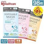 マスク 不織布 使い捨てマスク 送料無料 アイリスオーヤマ ふつうサイズ 小さめサイズ 学童 子供 98枚入 ディスポーザブル