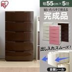 チェスト 5段 幅55 ワイドチェスト COD-555 アイリスオーヤマ