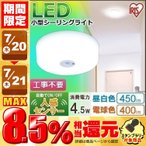 LEDシーリングライト 照明 天井 小型 人感センサー付き SCL4NMS-E・SCL4LMS-E アイリスオーヤマ