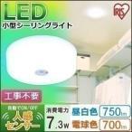 LEDシーリングライト 照明 天井 小型 人感センサー付き SCL7NMS-E・SCL7LMS-E アイリスオーヤマ (あすつく)
