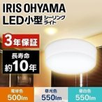 シーリングライト 小型 LED 小型シーリングライト 40W相当以上 500lm 550lm トイレ 廊下 物置 クローゼット 電気 メーカー3年保証 アイリスオーヤマ (AS)