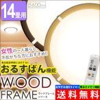 アウトレット LEDシーリングライト 14畳 おしゃれ 天井照明 調光 CL14D-WF1-T・CL14D-WF1-M アイリスオーヤマ