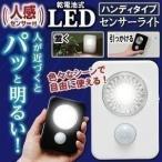 センサーライト LED 人感 乾電池式 明るい 屋内 照明 ハンディタイプ ハンディーライト ISL3HN-B・ISL3HN-W アイリスオーヤマ