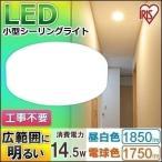 シーリングライト LED 小型 天井照明 高輝度 1850lm 1750lm SCL18N-E SCL18L-E 照明器具 天井 アイリスオーヤマ