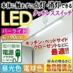 LEDライト LEDバーライト LEDシーンライト 電気 照明 バータイプ 昼光色 IBA9D-W・電球色 IBA9L-W アイリスオーヤマ (あすつく)