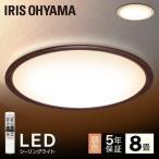 ポイント5倍中 LEDシーリングライト 天井照明 おしゃれ 木調フレーム CL8DL-5.0WF 8畳 調色 アイリスオーヤマ (あすつく)