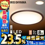 IRIS LED シーリングライト  CL8DL-5.0WF-M