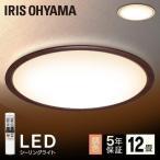 シーリングライト LED  12畳 調色 CL12DL-5.0WF 天井照明 照明器具 おしゃれ 木調フレーム アイリスオーヤマ (あすつく)