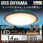 シーリングライト LED LEDシーリングライト 14畳 天井 照明 器具 おしゃれ 木目調 リビング ダイニング  調色 CL14DL-5.1WF アイリスオーヤマ