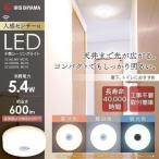 小型シーリングライト LED シーリングライト 小型 人感センサー アイリスオーヤマ おしゃれ 600lm SCL6LMS-MCHL
