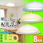 ショッピング在庫処分 【在庫処分】ペンダントライト LED 8畳 調光 天井 照明 器具 PL8N1-E アイリスオーヤマ