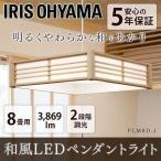 和室 照明 LED 8畳 和風 アイリスオーヤマ  PLC8D-J・PLC8L-J ペンダントライト