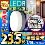 LEDポーチライト 照明 天井 屋外 防水 浴室灯 防湿 バスルームライト 玄関 円型 CL5N-CIPLS-BS・CL5L-CIPLS-BS アイリスオーヤマ