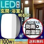 LEDポーチライト 照明 天井 屋外 防水 浴室灯 防湿 バスルームライト 玄関 角型 CL10N-SQPLS-BS・CL10L-SQPLS-BS アイリスオーヤマ