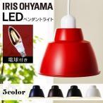 LED対応 デザイン ペンダントライト おしゃれ アメリカン ビンテージ ホーロー LED電球付き Gammel Plas ホーロー調 Sサイズ アイリスオーヤマ