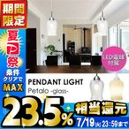 ショッピングライト ペンダントライト おしゃれ 天井 照明 LED電球付き ガラス製  Petalo PL5L-E17PT アイリスオーヤマ
