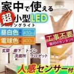 シーリングライト LED 小型 60W相当 人感センサー付き 450lm 昼白色・400lm 電球色 ミニシーリング ライト 照明器具 天井 アイリスオーヤマ