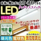 LEDライト LEDバーライト LEDシーンライト 昼光色 間接照明 IBA6D-W・電球色 IBA6L-W アイリスオーヤマ