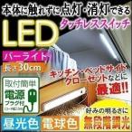 LEDライト LEDバーライト LEDシーンライト 間接照明 昼光色 IBA3D-W・電球色 IBA3L-W アイリスオーヤマ